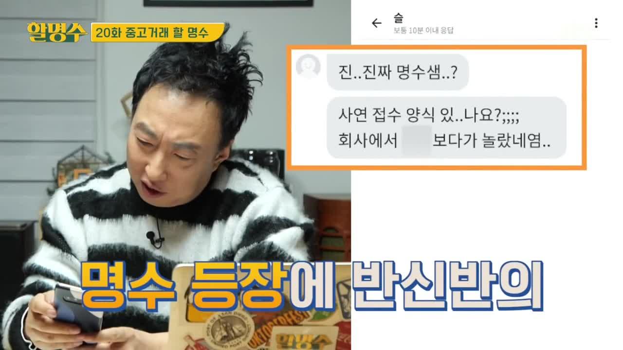 Grandpa Park Myung-soo