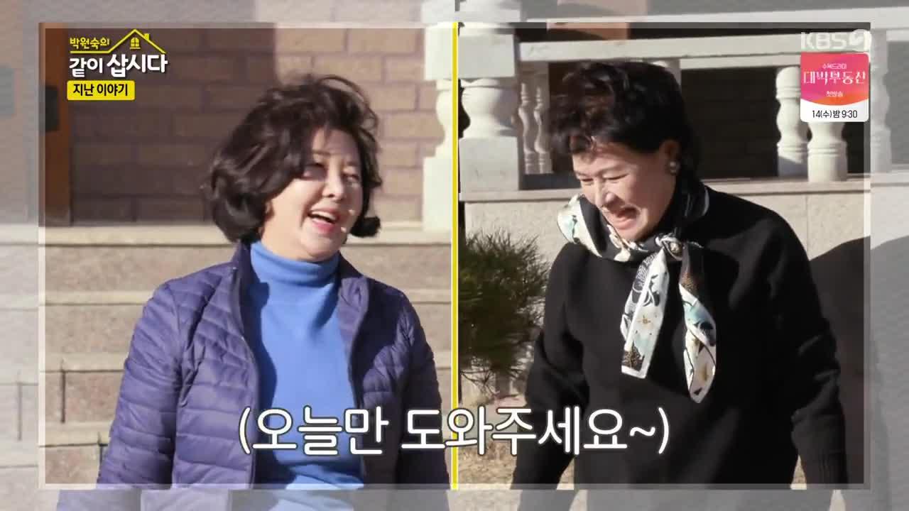 Park Won sooks Live Together 3