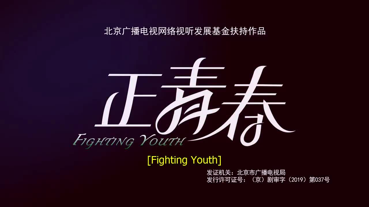 Fighting Youth (2021)