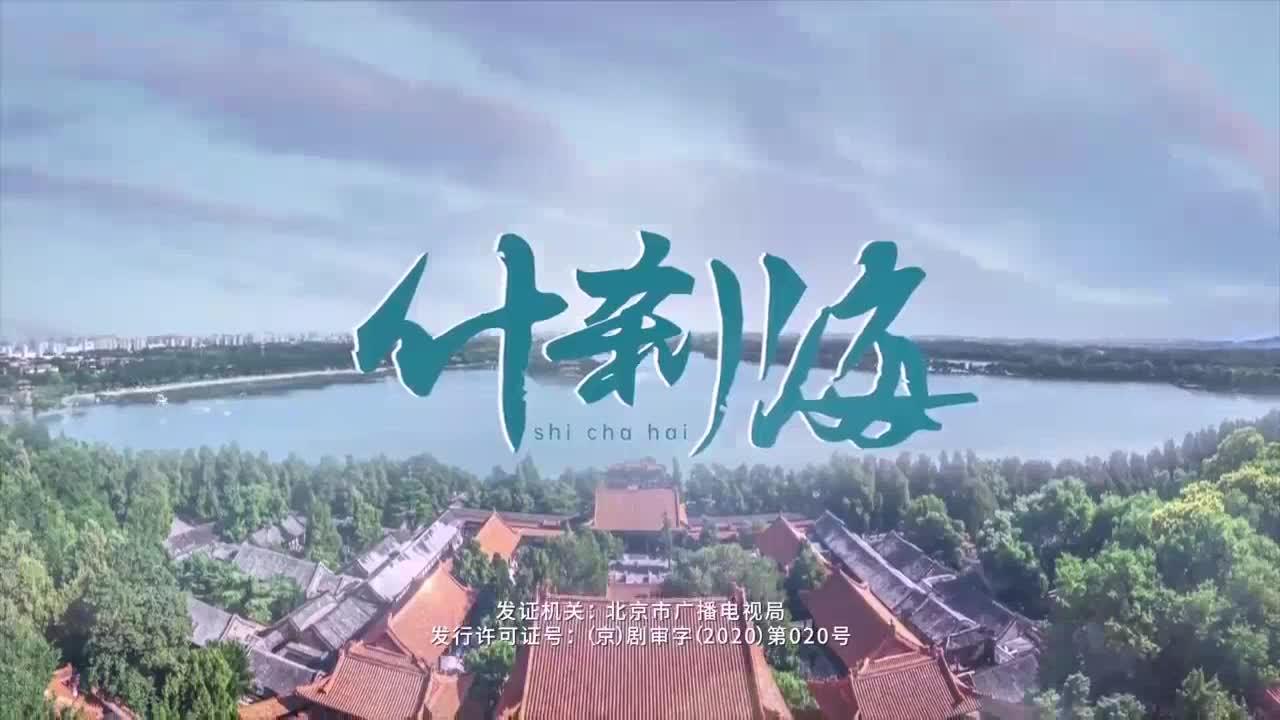 Shi Cha Hai (2020)
