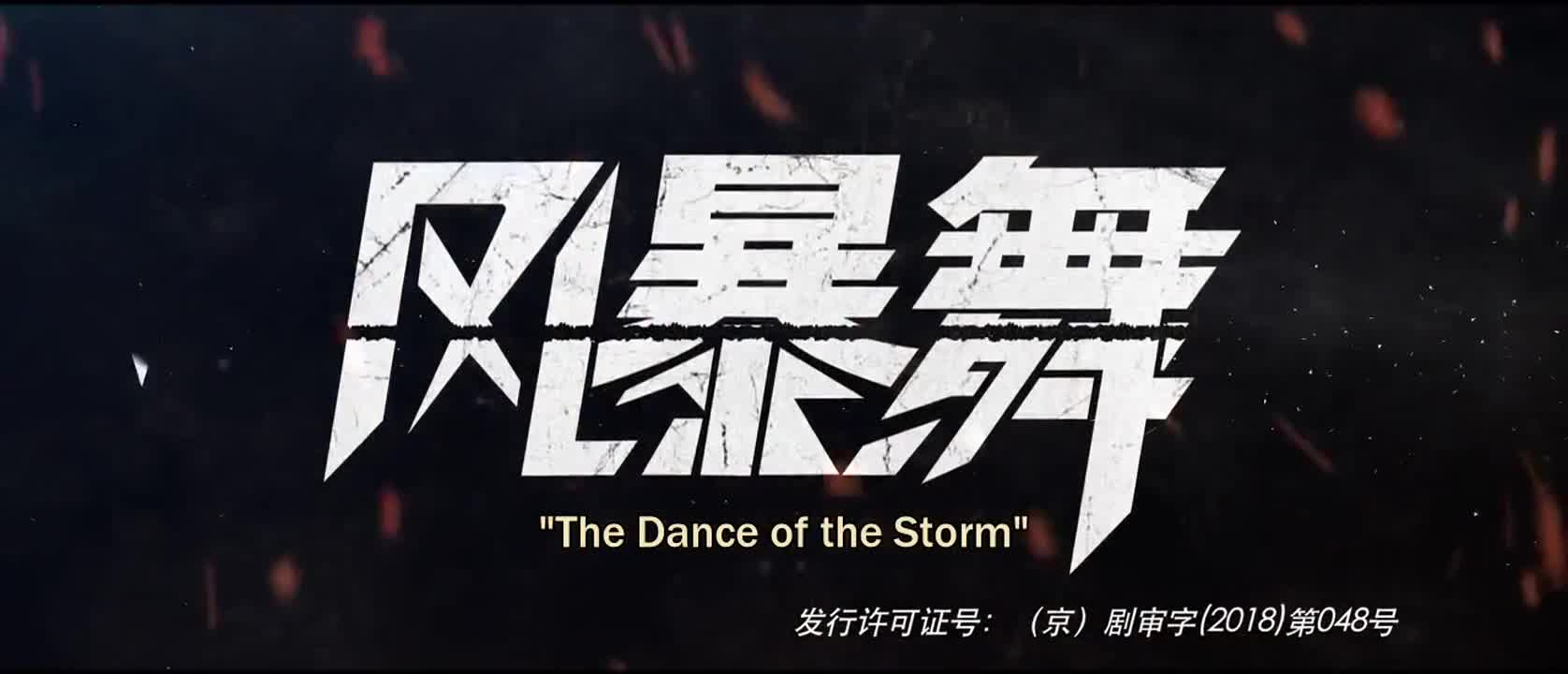 The Dance of the Storm (2021)