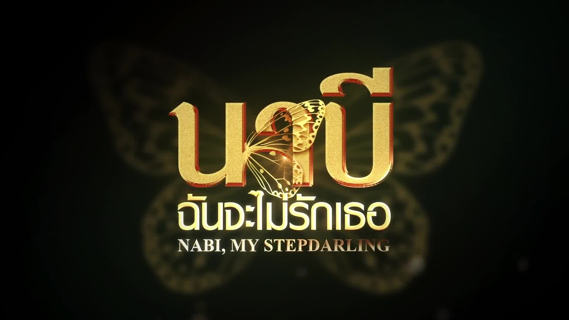 Nabi, My Stepdarling (2021)