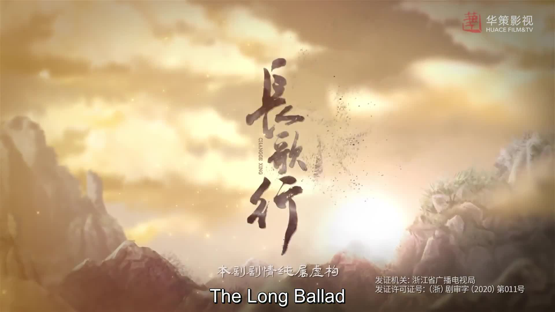 The Long Ballad (2021)