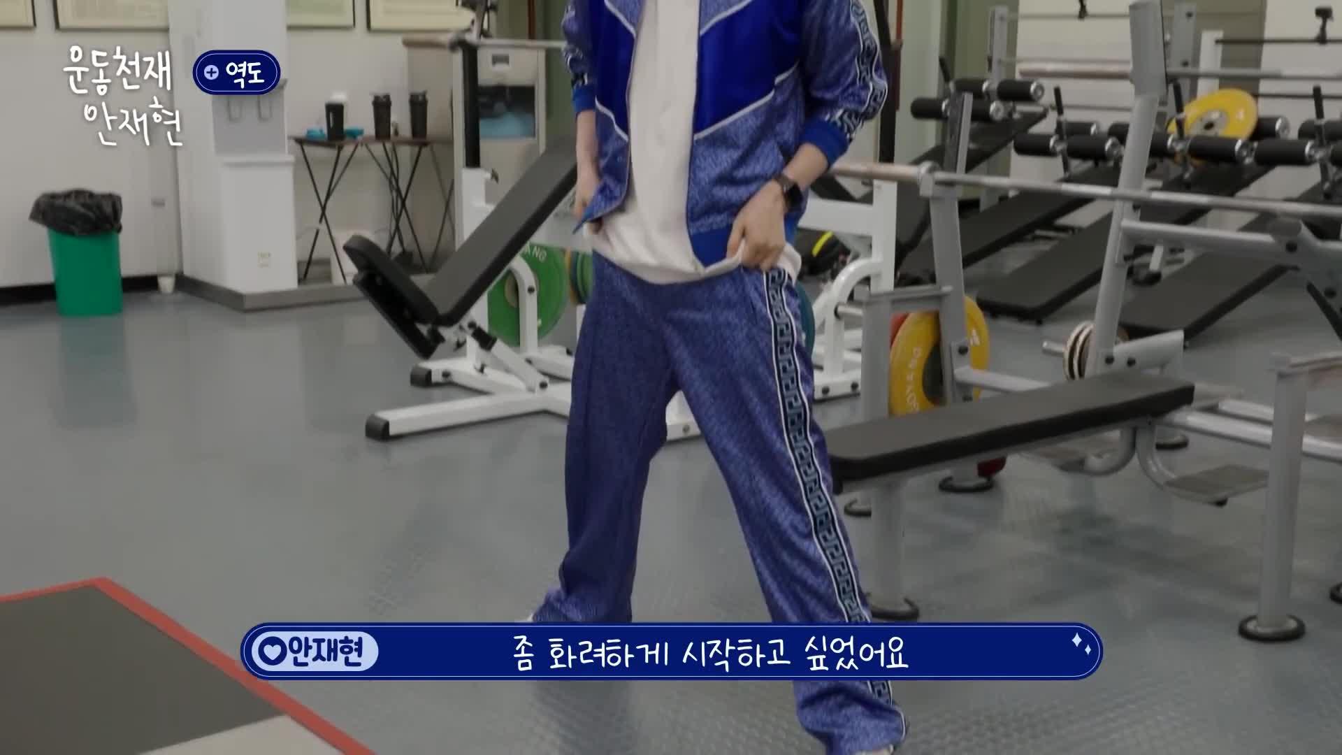 Athletic Genius Ahn Jae Hyun (2021)