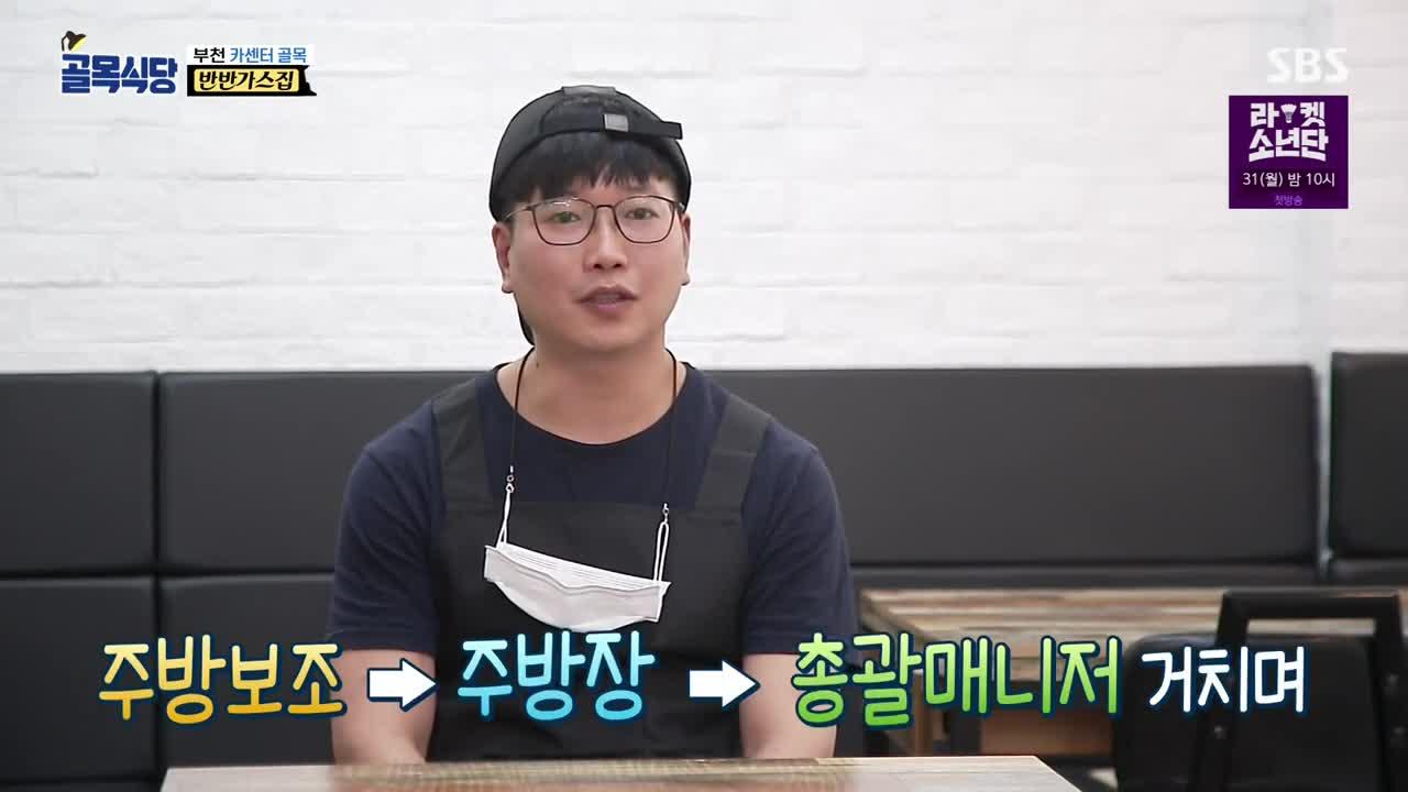 Baek Jong-won's Food Alley